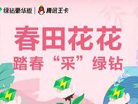腾讯王卡携手QQ绿钻抽1元购买1个月豪华绿钻 免费会员VIP 活动线报  第1张