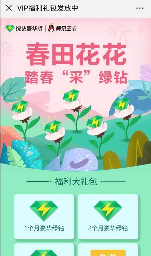 腾讯王卡携手QQ绿钻抽1元购买1个月豪华绿钻 免费会员VIP 活动线报  第3张