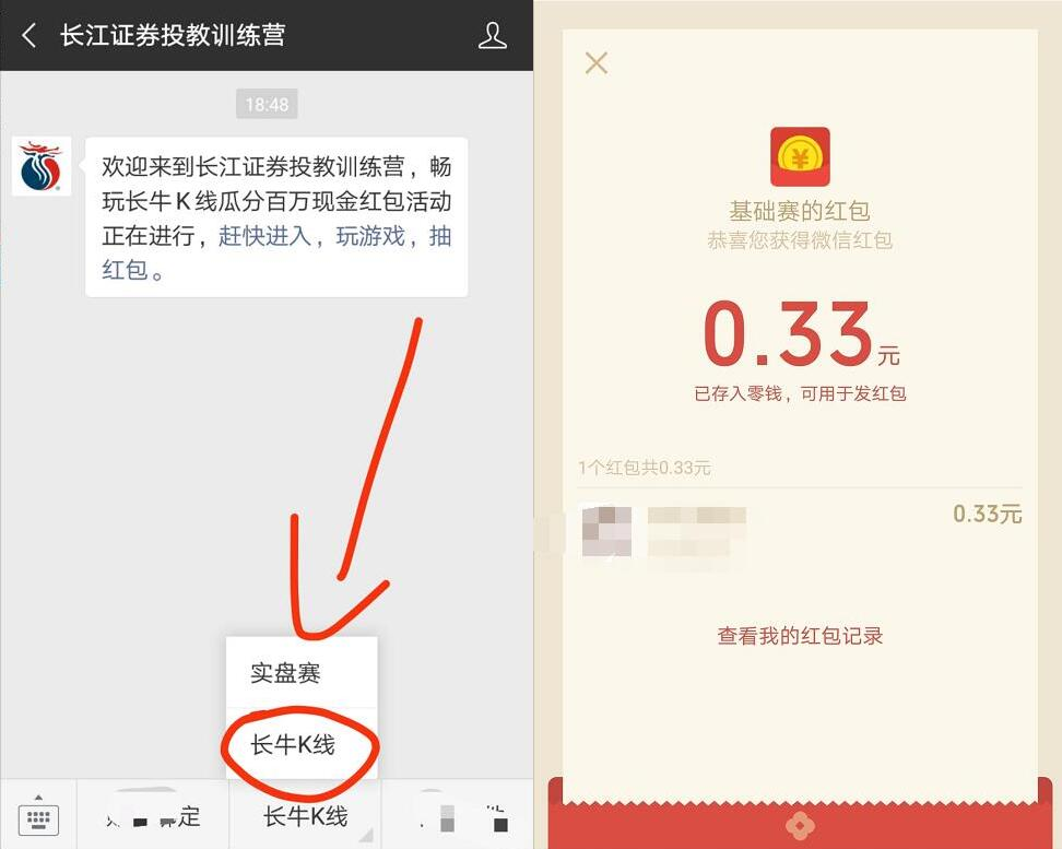 长江证券投教训练营K线游戏亲测0.33元微信红包 微信红包 活动线报  第3张