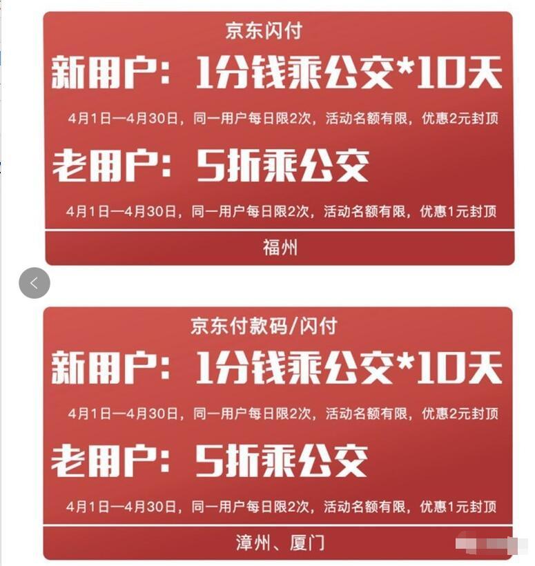 京东闪付公交或地铁享5折或立减1元优惠 出行优惠券 优惠福利  第3张