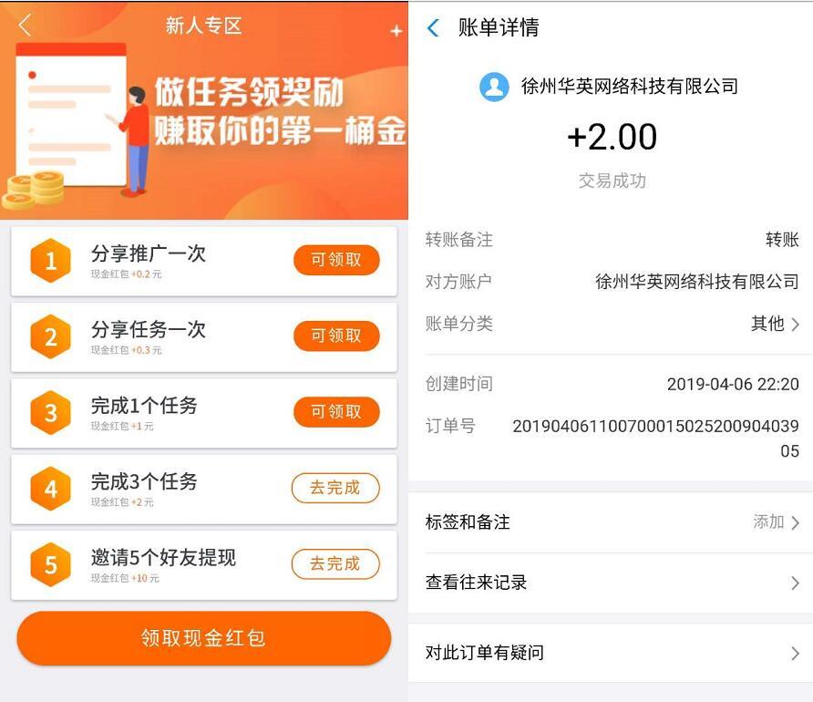 趣闲赚App新人做小任务送2元支付宝红包秒到帐 支付宝红包 活动线报  第3张