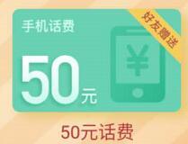 分期乐开通乐卡·微信支付50元充值100元三网话费 免费话费 理财羊毛  第1张