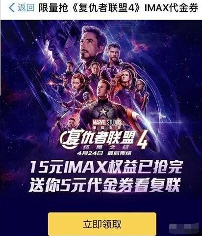 支付宝淘票票15元IMAX代金券限量10000张 电影票优惠 优惠福利  第3张