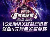 支付宝淘票票15元IMAX代金券限量10000张 电影票优惠 优惠福利  第1张