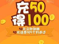 中国电信存费送费活动充50得100元电信话费 免费话费 优惠福利  第1张