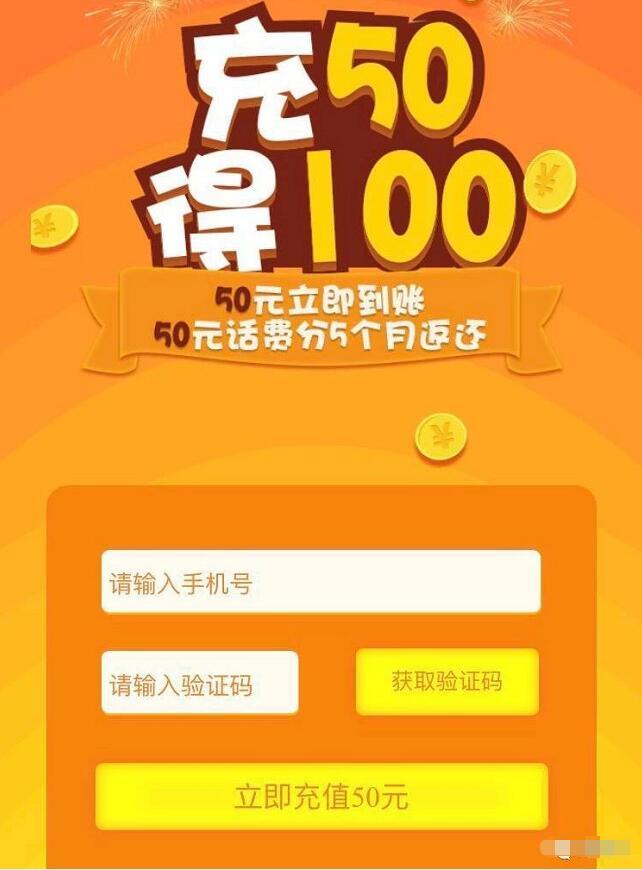 中国电信存费送费活动充50得100元电信话费 免费话费 优惠福利  第3张