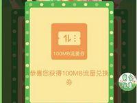 中国移动超级特惠日抽奖送随机话费流量 免费流量 免费话费 活动线报  第1张