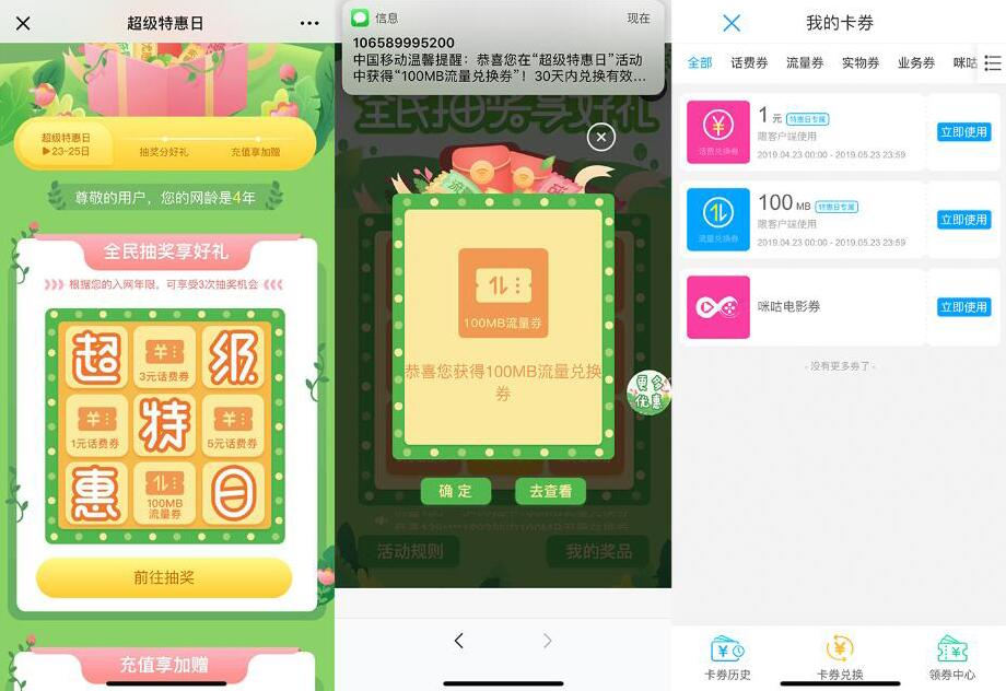 中国移动超级特惠日抽奖送随机话费流量 免费流量 免费话费 活动线报  第3张