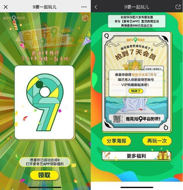 爱奇艺9要一起九宫格游戏抽奖送随机爱奇艺会员 免费会员VIP 活动线报  第3张