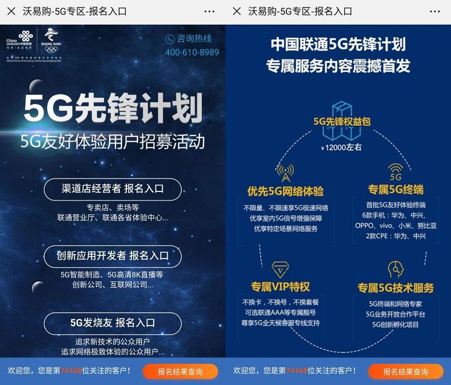 中国联通沃易购5G先锋计划,联通5G体验报名入口 业界资讯 资讯教程  第3张