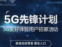 中国联通沃易购5G先锋计划,联通5G体验报名入口