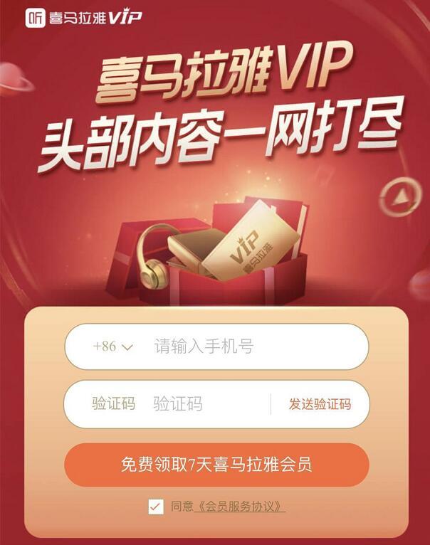 免费领取7天喜马拉雅VIP会员头部内容一网打尽 免费会员VIP 优惠福利  第3张