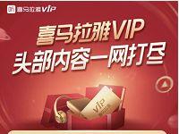 免费领取7天喜马拉雅VIP会员头部内容一网打尽 免费会员VIP 优惠福利  第1张