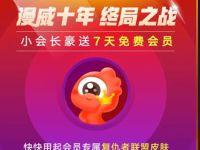 微博漫威十年终局之战送7天新浪微博会员 免费会员VIP 活动线报  第1张