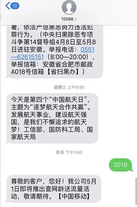 中国移动查网龄送流量 2019到 10086送流量 免费流量 活动线报  第1张