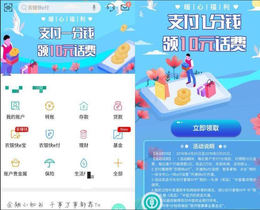 中国农业银行APP暖心福利支付1分钱领10元话费 免费话费 活动线报  第2张