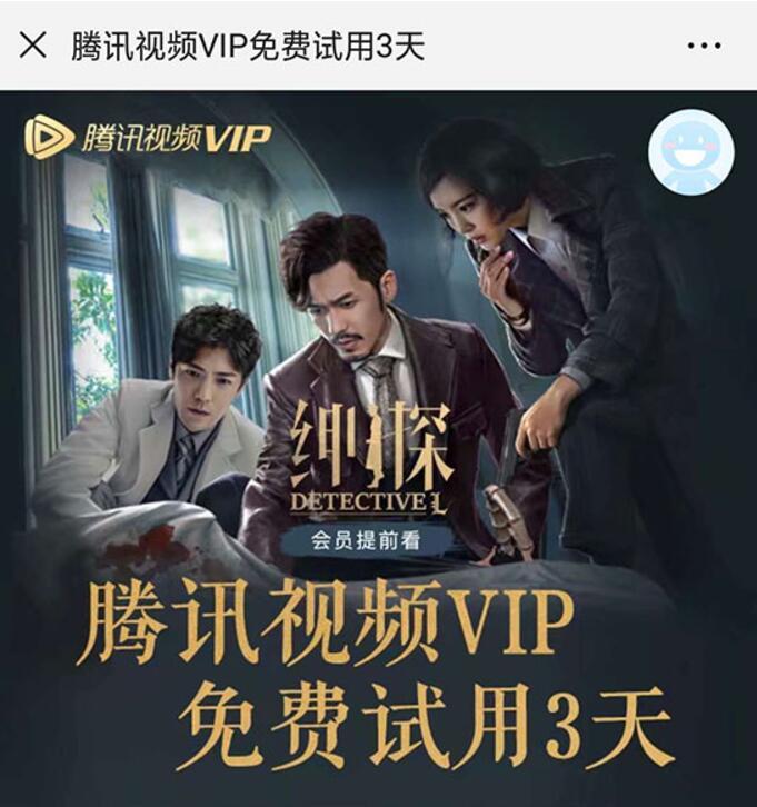 腾讯视频VIP免费试用3天,限制新用户 免费会员VIP 活动线报  第3张