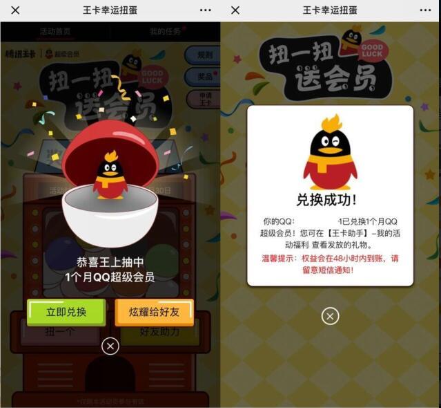 腾讯王卡幸运扭蛋抽奖高概率送QQ超级会员月卡 免费会员VIP 活动线报  第3张