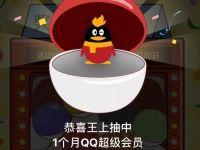 腾讯王卡幸运扭蛋抽奖高概率送QQ超级会员月卡 免费会员VIP 活动线报  第1张