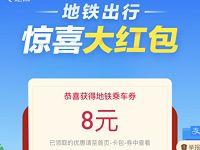 支付宝扫码领取最高88元公交/地铁乘车红包奖励 出行优惠券 活动线报  第1张
