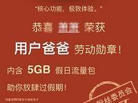 阿里宝卡五一劳动奖章送5G联通流量包 免费流量 活动线报  第1张