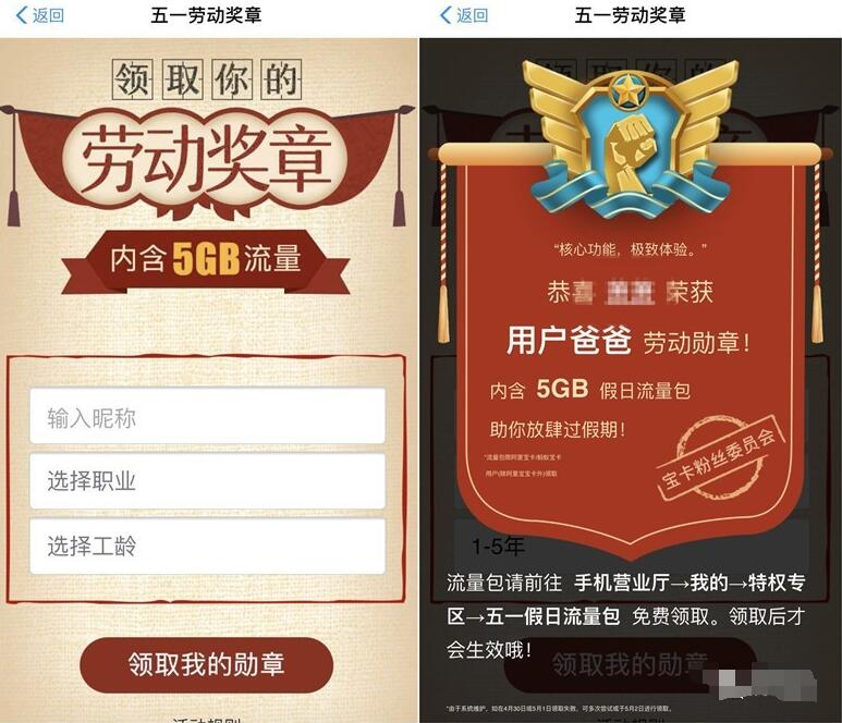 阿里宝卡五一劳动奖章送5G联通流量包 免费流量 活动线报  第3张
