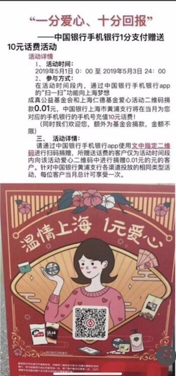 中国银行一分爱心十分回报捐款1分钱领10元话费 免费话费 活动线报  第3张