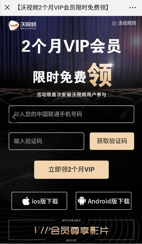 免费领取2个月沃视频VIP会员,限首次安装领取 免费会员VIP 优惠福利  第3张