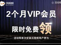 免费领取2个月沃视频VIP会员,限首次安装领取 免费会员VIP 优惠福利  第1张