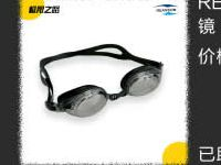 极限之路小程序助力0元领取价值128元游泳眼镜 免费实物 活动线报  第1张
