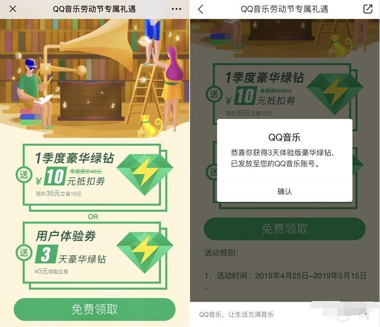 QQ音乐劳动节专属礼遇抽3天豪华绿钻 免费会员VIP 活动线报  第3张