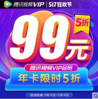 517狂欢节腾讯爱奇艺芒果视频会员卡5折特惠 免费会员VIP 活动线报  第1张