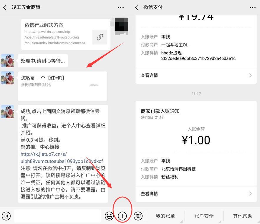 粉丝认证关注公众号收藏送1元微信红包秒到帐 微信红包 活动线报  第3张