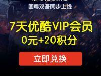 支付宝20积分兑换7天优酷VIP会员秒到帐 免费会员VIP 活动线报  第1张