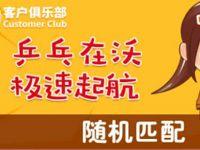 联通客户俱乐部兵乓在沃小游戏排行送500m流量 免费流量 活动线报  第1张
