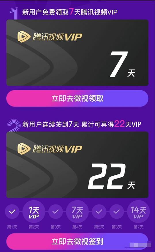 微视新用户下载APP可领22天腾讯视频VIP会员 免费会员VIP 活动线报  第3张