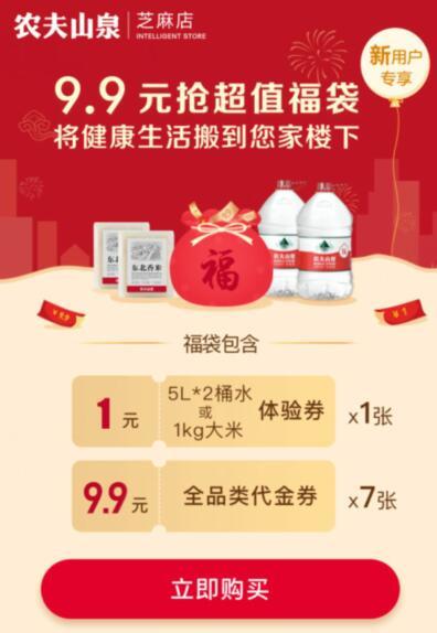 农夫山泉芝麻店1元买2桶5L天然水/1kg东北大米 免费实物 活动线报  第3张
