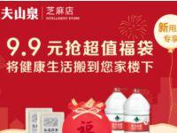 农夫山泉芝麻店1元买2桶5L天然水/1kg东北大米 免费实物 活动线报  第1张