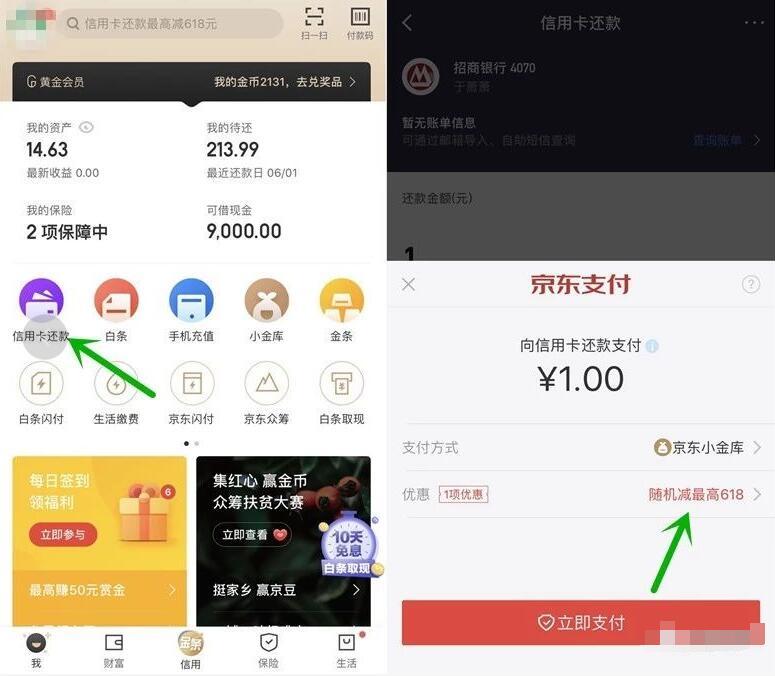 京东金融还信用卡随机减最高618元享优惠 优惠卡券 优惠福利  第2张