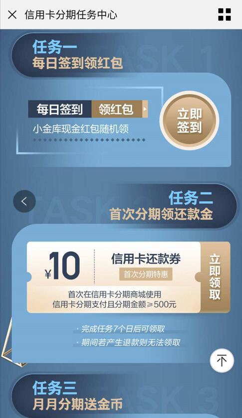 首次在京东商城使用信用卡分期支付送10元还款券 优惠卡券 活动线报  第3张