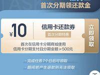 首次在京东商城使用信用卡分期支付送10元还款券 优惠卡券 活动线报  第1张