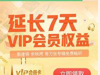 免费领取7天喜马拉雅会员VIP权益,数量有限 免费会员VIP 优惠福利  第1张