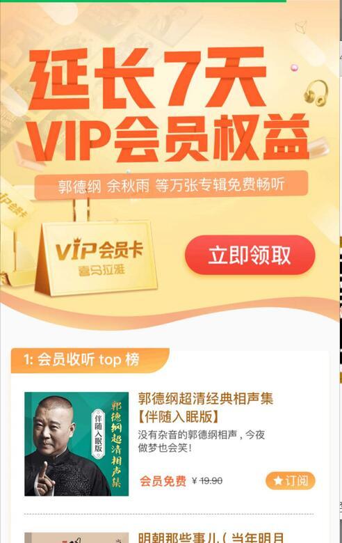 免费领取7天喜马拉雅会员VIP权益,数量有限 免费会员VIP 优惠福利  第3张