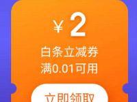 京东618全民抢免单活动免费领取2元白条立减券 京东 活动线报  第1张