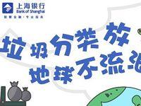 上海银行垃圾分类放小游戏抽奖送2 5元话费 免费话费 活动线报  第1张