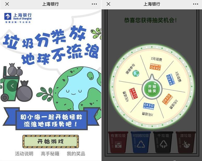 上海银行垃圾分类放小游戏抽奖送2 5元话费 免费话费 活动线报  第3张