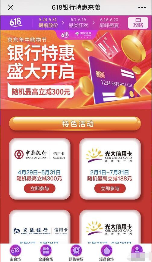 京东618银行特惠指定银行卡支付享最高立减300元 京东 优惠卡券 优惠福利  第3张