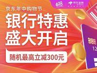 京东618银行特惠指定银行卡支付享最高立减300元 京东 优惠卡券 优惠福利  第1张