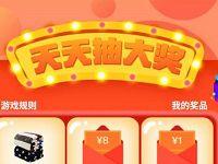 手机淘宝赶集频道天天抽大奖送最高88元淘宝红包 天猫淘宝 活动线报  第1张
