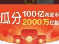 淘宝金币庄园完成任务瓜分2000万淘宝现金红包 天猫淘宝 活动线报  第1张